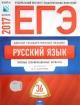 ЕГЭ-2017 Русский язык. Типовые экзаменационные варианты. 36 вариантов